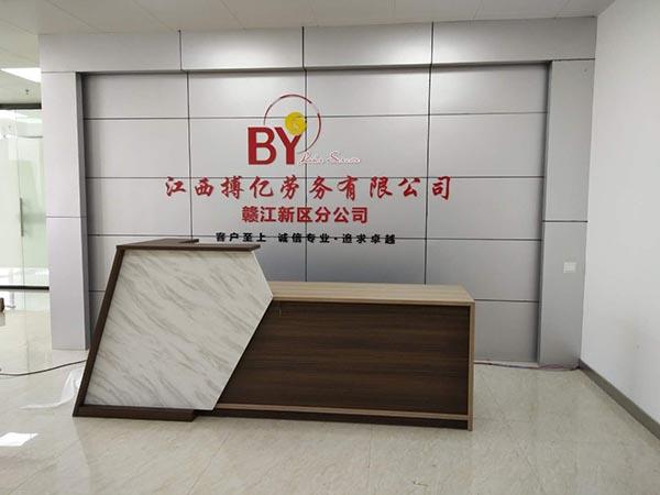 贛江新區分公司