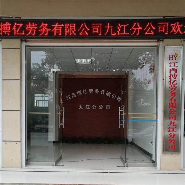 江西瀚澤勞務有限公司